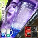 名入れ グラス 琉球グラス ビールジョッキ ビアグラス 誕生日プレゼント 父 彼氏 ビール ジョッキ 名入れ 名前入り 誕…