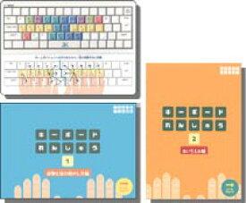 【送料無料】キーボード入力練習盤 お得な5セット 教育機関向け【パソコン要らず】