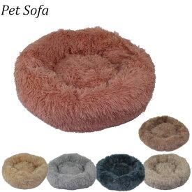 ペット 猫用品 ベッド ソファー ふわふわ 犬 猫 犬用品 ベッド ねこ いぬ ネコ ソファ ベージュ ブラン 濃いグレー グレー ピンク シャンパン ふかふか もこもこ ハウス かわいい おしゃれ プレゼント ギフト 贈り物 送料無料 あす楽 12時まで