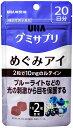 UHA味覚糖 グミサプリ めぐみアイ 20日分
