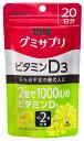 UHA味覚糖 グミサプリ ビタミンD3 20日分