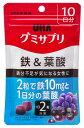 UHA味覚糖 グミサプリ 鉄&葉酸 10日分