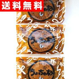 【ポイント5倍】 沖縄サンゴ ちょっちゅね 沖縄産黒糖菓子 75g×3袋 送料無料 黒糖 沖縄産黒糖 一口サイズ 一口タイプ 個包装 疲れた時に