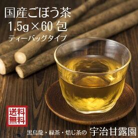 国産 ごぼう茶 ティーバッグ 1.5g×60包 送料無料 新発売 国産100% ゴボウ茶 牛蒡茶 国内産ごぼう茶 ティーパック