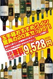 【送料無料】ワインセット うきうきワインの福袋!玉手箱オススメワイン20本セット 赤ワイン×白ワイン各10本コース