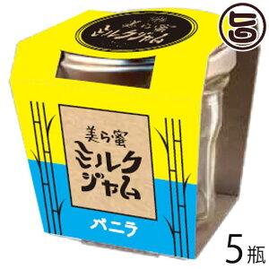 オルタナティブファーム宮古 美ら蜜 ミルクジャム バニラ 60g×5瓶 沖縄 宮古島産サトウキビ 黒糖蜜 無糖練乳 無塩バター スプレッド 送料無料