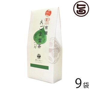 茶三代一 出雲のいろどり 有機えごま葉茶 2g×4P×9袋 島根県 ティーバッグ 健康茶 無添加 無農薬 オーガニック 条件付き送料無料