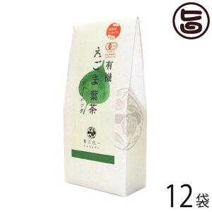 茶三代一 出雲のいろどり 有機えごま葉茶 2g×4P×12袋 島根県 ティーバッグ 健康茶 無添加 無農薬 オーガニック 条件付き送料無料