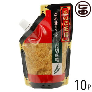 北海道名販 青唐味噌なめ茸 スタンドパック 270g×10P 北海道 人気 定番 土産 惣菜 青唐辛子 条件付き送料無料