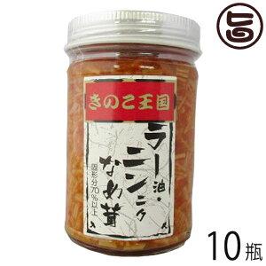北海道名販 ラーニンなめ茸 170g×10瓶 北海道 人気 定番 土産 惣菜 ラー油 ニンニク 入り 条件付き送料無料