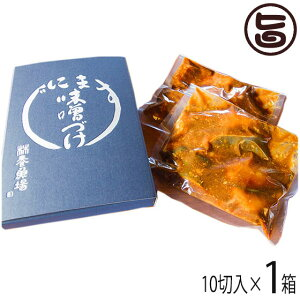 林養魚場 にじます味噌づけ 5切×2P 化粧箱入 ギフト 福島 土産 ニジマス 味噌漬け 条件付き送料無料