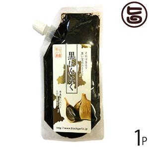 松山ハーブ農園 黒にんにくペースト 200g×1P キャップ付きスタンドパック 青森県 土産 調味料 ニンニク 条件付き送料無料