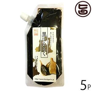 松山ハーブ農園 黒にんにくペースト 200g×5P キャップ付きスタンドパック 青森県 土産 調味料 ニンニク 条件付き送料無料