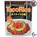 オキハム タコライスの素 65g×6袋 沖縄 人気 定番 土産 惣菜 ご飯にのせるだけ 1人前サイズ 使い切りタイプ 送料無料