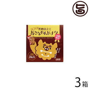 沖縄農園 黒糖仕立て おきなわんドーナツ 10個入り×3箱 沖縄 人気 土産 菓子 シーサーのパッケージでお土産にも最適 送料無料
