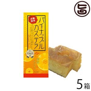 沖縄農園 パイナップルカステラ 330g×5箱 沖縄 土産 菓子 ほんのり甘く優しい酸味のカステラ 条件付き送料無料