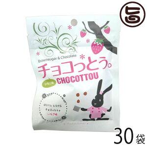 琉球黒糖 チョコっとう。 いちご味 40g×30袋 沖縄 人気 定番 土産 黒糖菓子 おやつ 人気 いちごチョコレート風 加工黒糖 送料無料