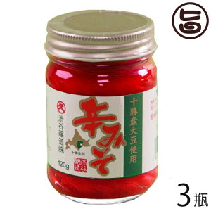 ギフト 渋谷醸造 無添加 辛みそ120g×3瓶 北海道 人気 土産 調味料 みそ 十勝本別産大豆 キムチ ビビンバ゛ 焼肉に 最適 条件付き送料無料