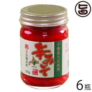 ギフト 渋谷醸造 無添加 辛みそ120g×6瓶 北海道 人気 土産 調味料 みそ 十勝本別産大豆 キムチ ビビンバ゛ 焼肉に 最適 条件付き送料無料