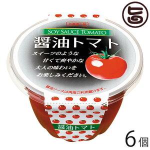 ギフト 渋谷醸造 醤油トマト 無添加 190g×6個 北海道 人気 土産 惣菜 十勝士幌産ミニトマト 脂 砂糖不使用 トマトの白醤油漬け 条件付き送料無料