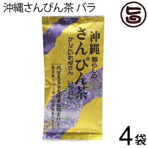 たいら園 沖縄さんぴん茶 バラ 70g×4袋 沖縄 お土産 定番 人気 健康茶 中国茶 送料無料