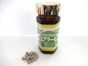 【送料無料】野草酵素 ユアラーゼ粒(360粒) 約60種類の「野草・野菜・果物」を発酵熟成させた植物エキスです。♪プチ断食。体のおそうじ屋さんで健康家族。