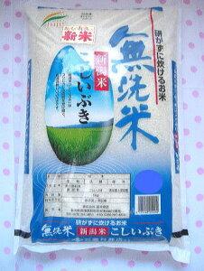 【送料無料】令和2年度産新米こしいぶき無洗米5キログラム×6 新潟県産