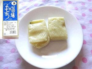 【送料無料】鶴巻義夫さんのお餅、コガネモチのお餅。粟餅(90切れ)