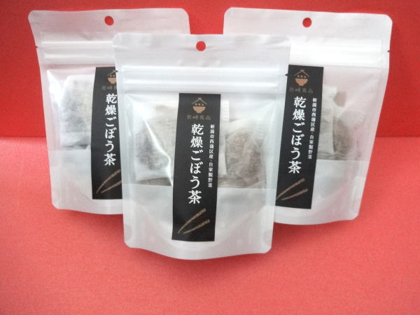 【送料無料】20歳若く見える南雲医師推奨牛蒡茶、新潟県産ごぼう茶 自家栽培ごぼう丸ごと使用、サポニン豊富【煮だしタイプ】40グラムセット×3