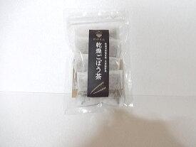 【送料無料】20歳若く見える南雲医師推奨牛蒡茶、新潟県産ごぼう茶 自家栽培ごぼう丸ごと使用、サポニン豊富【煮だしタイプ】40グラムセット×10