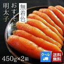 【送料無料】無着色 おすそわけ明太子(大切れ) 900g(450g×2箱)