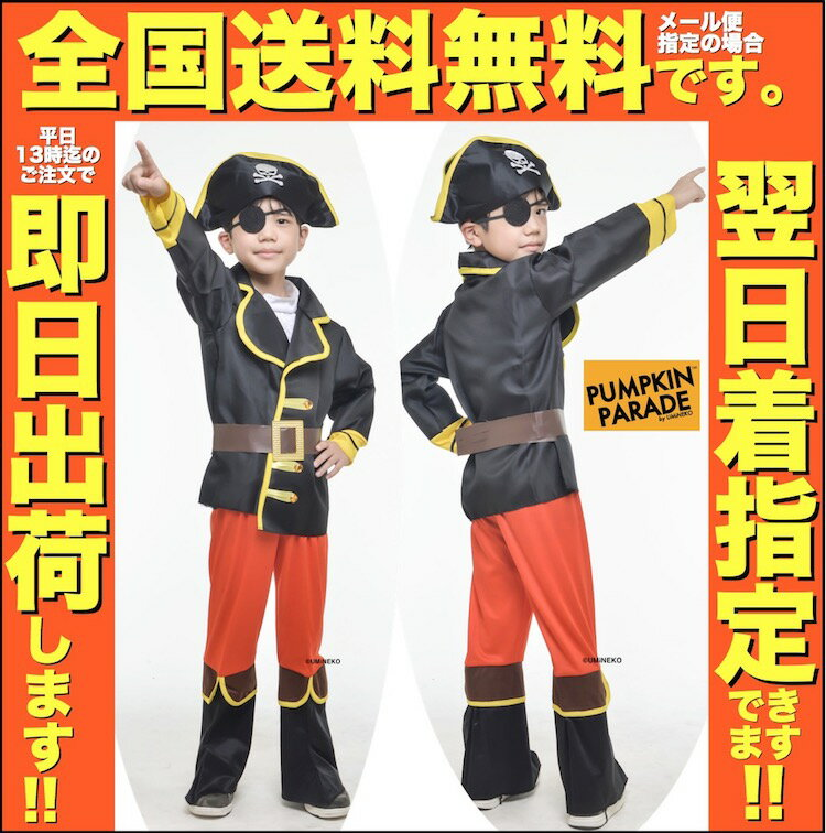 ハロウィン 衣装 コスチューム コスプレ 仮装 男の子 女の子 子ども 子供 キッズ 小学生 保育園 かわいい かっこいい お手軽6点セット 海賊コスチューム M L XL サイズ 身長110cmから140cm