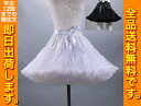 パニエ ふわふわ ショートケーキパニエ ハロウィン 衣装 コスプレ 仮装 コスチューム かわいい メイド ゴスロリ ドレス 白 ホワイト 黒 ブラック フリーサイズ ゴムウエスト56cmから112cm 大きいサイズ お買い物マラソン