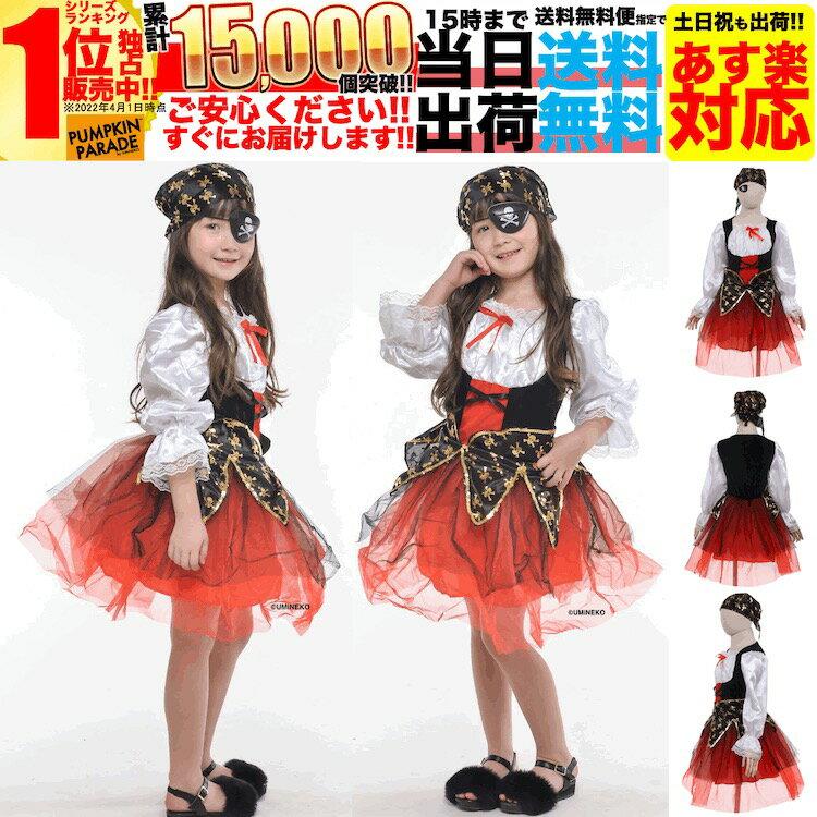 ハロウィン 衣装 コスチューム コスプレ 仮装 女の子 子ども 子供 キッズ 小学生 保育園 かわいい お手軽 眼帯付き 海賊 ドレス 2点セット かわいい ふんわりシルエット 130 140cm