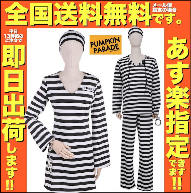 ハロウィン 衣装 コスプレ 仮装 コスチューム 男 男性 メンズ うける お手軽3点セット 囚人服 コスチューム 手錠付き M