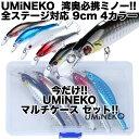 メール便送料無料 UMINEKO シーバス シンキング ミノー セット 5個 90mm 11.5g 006-90S 湾奥 ヒラメ ルアー マルチケ…