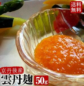雲丹麹(50g) 京丹後産のバフンウニを使用!うにの風味を! 送料無料【天の酒喰食房】