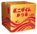 ボニザイムかつお20kg【業務用】【まとめ買い】