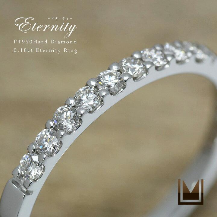 エタニティーリング ダイヤモンド 0.18ct ハードプラチナ950 ピンキー ファランジ 送料無料