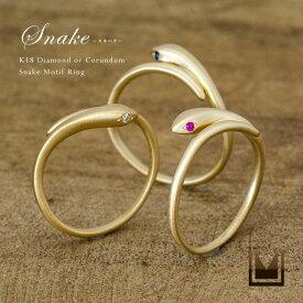 スネークモチーフ リング ダイヤモンド ゴールド K18 「snake」 送料無料