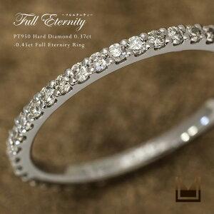 【OPEN17周年記念商品】フルエタニティーリング ダイヤモンド 0.37ct〜0.45ct ハードプラチナ950 ピンキー ファランジ 送料無料
