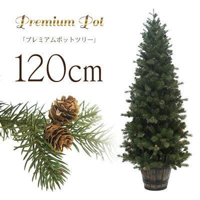 クリスマスツリー北欧プレミアムウッドベースツリー120cmポットツリーヌードツリー北欧おしゃれ