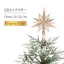 クリスマスツリー 北欧 おしゃれ オーナメント トップスター クリスマス XSMASツリー