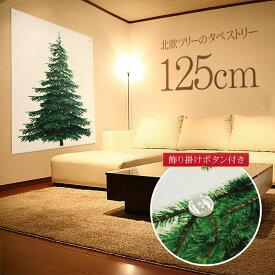 クリスマスツリー 北欧 おしゃれ クリスマス タペストリー 飾り 布 壁に飾れるクリスマスツリー 北欧 おしゃれ 120cm XSMASツリー