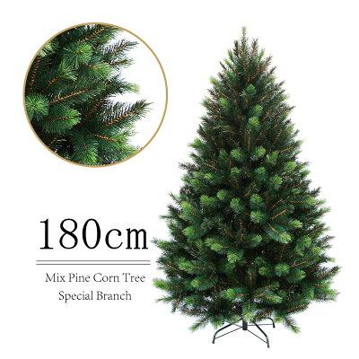 クリスマスツリーミックスパインツリー180cm北欧おしゃれ