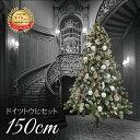 【全品ポイント10倍】クリスマスツリー 北欧 おしゃれ ドイツトウヒツリーセット150cm 【スノー】【hk】 オーナメント…