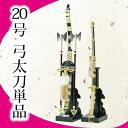 五月人形 道具 弓太刀20号