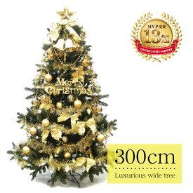 クリスマスツリー 北欧 おしゃれ ワイドツリー300cm セット オーナメント セット LED 2m 3m 大型 業務用 インテリア