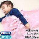 6重ガーゼケット 日本製 70×100cm月と雲 ピンク/サックス(ブルー)/ ホワイト ミニケット ガーゼ生地 綿100%un doudou…