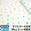 ダブルガーゼ 生地 日本製 綿100%ドット 水玉 選べる2色50cm単位 切り売り 2.5mまで手作り ハンドメイド マスク はぎ…